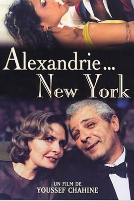 纽约的亚历山大