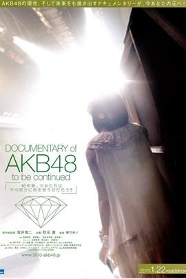 AKB48之纪录片未完待续