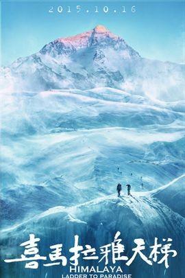 喜马拉雅天梯