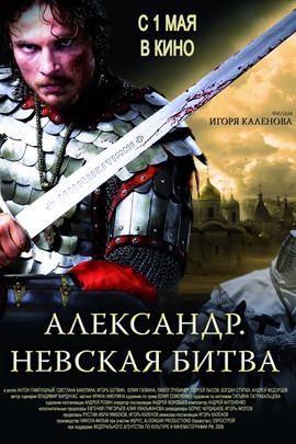 亚历山大:王者争霸