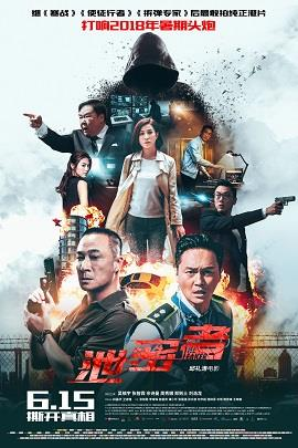 洩密者們(The Leakers)poster