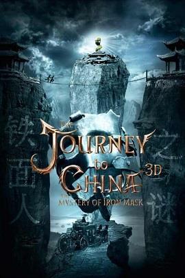 中国游记:龙牌之谜