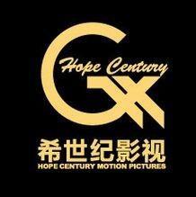 北京希世纪影视文化发展有限公司