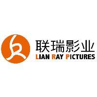 联瑞(上海)影业有限公司