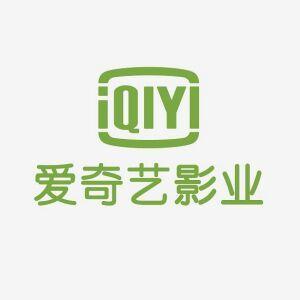 爱奇艺影业(北京)有限公司