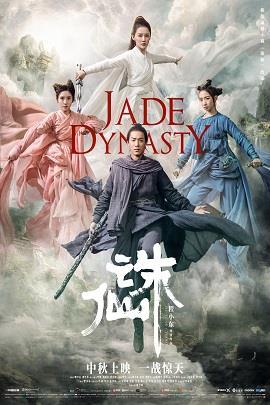 Jade Dynasty Ⅰ