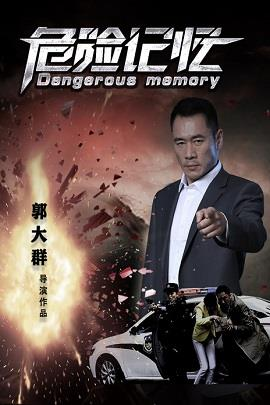 Dangerous Memory