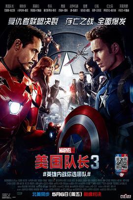 美国队长3:英雄内战