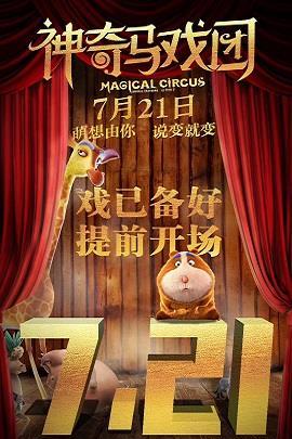神奇马戏团