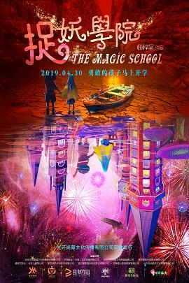 The Magic School
