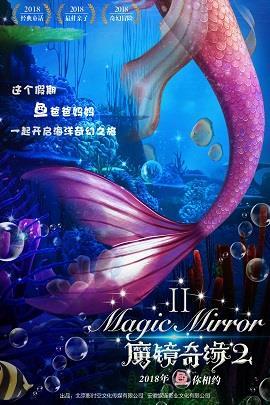 魔镜奇缘2