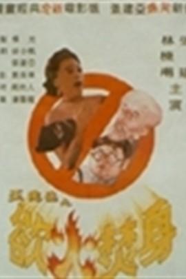 王先生之欲火焚身