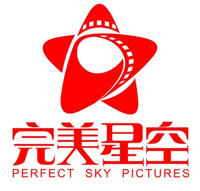 完美星空传媒有限公司