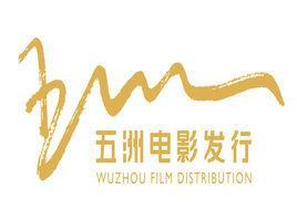 五洲电影发行有限公司
