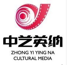 中艺英纳影业(北京)有限公司