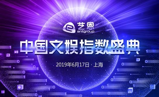 2019中国文娱指数盛典