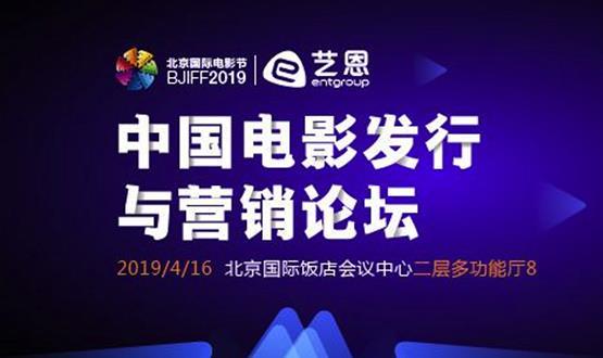 2019中國電影發行與營銷論壇