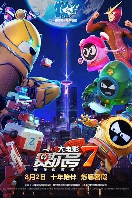 赛尔号大电影7:疯狂机器城