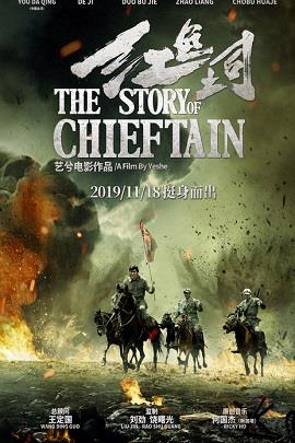 The Story Of Chieftain