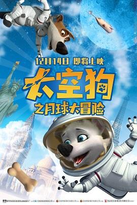 太空狗之月球大冒险
