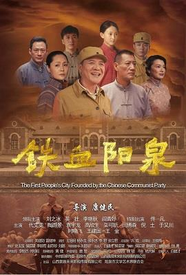 The First People's City Found By The Chinese Communist Party
